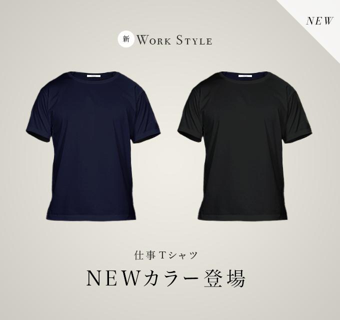 仕事Tシャツ